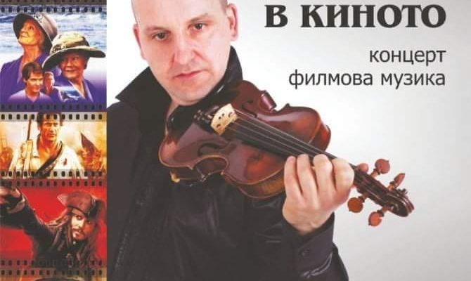 """The Violin in Cinema"" – movie music concert"