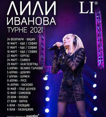 Концерт на Лили Иванова в Плевен